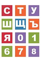 Магнитные буквы и цифры Русские, 43шт