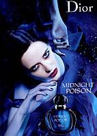 Женская парфюмированная вода Christian Dior Poison Midnight, купить, цена, отзывы