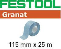 Шлифовальный материал в рулоне 115 мм x 25 м, P40 GR, Granat, Festool