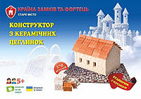 """Міні-конструктор з керамічних цеглинок """"Будиночок з черепицею"""", серія """"Старе місто"""""""