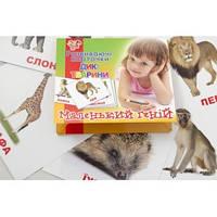 """Набор детских карточек """"Дикие животные"""", 15 шт в наборе (укр) 951906"""