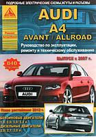 Книга Audi A4 (b8) с 2007 Руководство по ТО и ремонту, инструкция по эксплуатации автомобиля