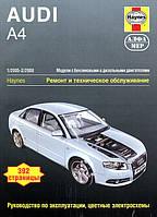 Книга Audi A4 (b7) с 2005-2008 Руководство по ремонту, инструкция по эксплуатации автомобиля