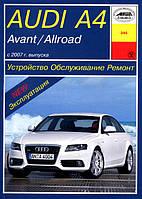 Книга Audi A4 (b8) с 2007 Руководство по эксплуатации обслуживанию и ремонту автомобиля