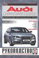 Книга Audi A6, Allroad (c6) бензин 2004-2010 Руководство по ремонту, инструкция по эксплуатации автомобиля