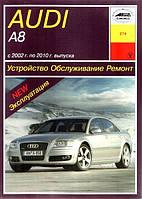 Книга Audi A8 с 2002-2010 Руководство по диагностике и ремонту, инструкция по эксплуатации