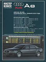 Книга Audi A8 с 2003 Руководство по ремонту, инструкция по обслуживанию и эксплуатации