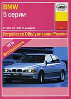 Книга BMW 5 (e34) 1981-1993 Руководство по ремонту, инструкция по обслуживанию автомобиля