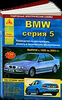 Книга BMW 5 (е39) с 1995-2003 Руководство по ремонту, инструкция по эксплуатации и техобслуживанию