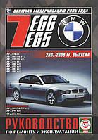 Книга BMW 7 с 2001-2009 Руководство по ремонту, инструкция по эксплуатации bmw e65
