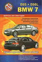 Книга BMW 7 с 2001-2008 Руководство по ремонту, эксплуатации и обслуживанию bmw e65