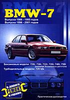 Книга BMW 7 с 1986-2001 Руководство по ремонту, инструкция по эксплуатации bmw e32