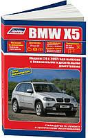 Книга BMW X5 с 2007-2013 Руководство по ремонту автомобиля, инструкция по эксплуатации bmw e70
