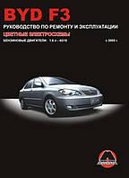 Книга BYD F3 с 2005 Руководство по ремонту, эксплуатации и техобслуживанию автомобиля