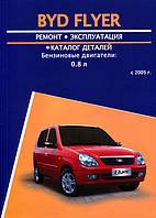 Книга BYD Flyer Руководство по ремонту, инструкция по эксплуатации и техобслуживанию автомобиля