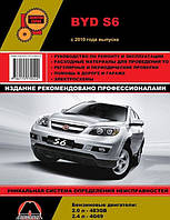 Книга BYD S6 с 2010 Руководство по ремонту, инструкция по эксплуатации и обслуживанию автомобиля