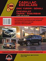 Книга Chevrolet Tahoe с 2007 Руководство по ремонту и обслуживанию, мануал по эксплуатации Chevrolet Saburban