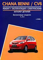 Книга Chana Benni Руководство по ремонту, эксплуатации, техобслуживание и каталог деталей автомобиля