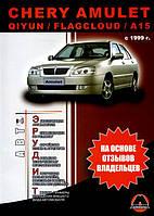 Книга Chery Amulet Руководство по ремонту, инструкция по эксплуатации и техобслуживанию автомобиля