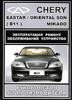 Книга Chery Eastar (b11) Руководство по ремонту, инструкция по эксплуатации и техобслуживанию