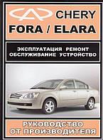 Книга Chery Elara Руководство по ремонту, инструкция по эксплуатации и обслуживанию автомобиля