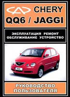 Книга Chery Jaggi (qq6) Руководство по эксплуатации, диагностике и ремонту автомобиля
