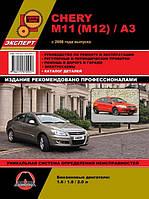 Книга Chery m11 (m12) Руководство по ремонту, эксплуатации и техобслуживанию автомобиля