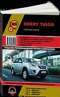 Книга Chery Tiggo с 2012 Руководство по ремонту, инструкция по эксплуатации и обслуживанию