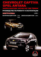 Книга Opel Antara с 2006 Инструкция по ремонту руководство по ТО и эксплуатации
