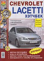 Книга Chevrolet Lacetti с 2004 Цветное руководство по эксплуатации, инструкция по техобслуживанию хэтчбека