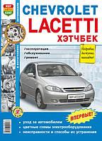 Книга Chevrolet Lacetti Руководство по ремонту, инструкция по эксплуатации и техобслуживанию хэтчбека