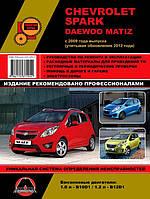 Книга Chevrolet Spark с 2009 (обновление 2013) Руководство по ремонту, инструкция по обслуживанию