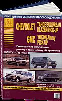 Книга Chevrolet Tahoe 1987-1999 Руководство по ремонту, инструкция по эксплуатации, техобслуживание авто