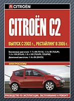 Книга Citroen C2 с 2003 Руководство по ремонту, инструкция по эксплуатации и техобслуживание автомобиля