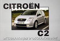 Книга Citroen C2 с 2003 Инструкция по эксплуатации автомобиля