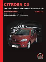 Книга Citroen C3 с 2002 Руководство по ремонту, инструкция по эксплуатации и обслуживание автомобиля