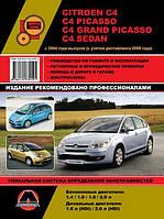 Книга Citroen C4 с 2004 Руководство по диагностике, обслуживанию и ремонту автомобиля