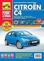 Книга Citroen C4 бензин 2004-2010 Руководство по диагностике, ремонту и эксплуатации автомобиля