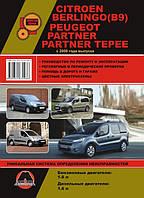 Книга Peugeot Partner 2 с 2008-2016 Руководство по ремонту, инструкция по техобслуживанию и эксплуатации