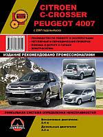 Книга Citroen C-Crosser с 2007 Руководство по эксплуатации, инструкция по ремонту автомобиля