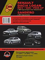 Книга Dacia Sandero бензин / дизель с 2007 Инструкция по техобслуживанию, эксплуатации и ремонту