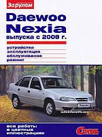 Книга Daewoo Nexia с 2008 Руководство по ремонту, эксплуатации, обслуживанию, устройство авто