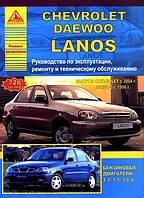 Книга Daewoo Lanos Инструкция по ремонту, руководство по эксплуатации, устройство и регулировка автомобиля
