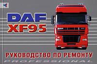 Книга DAF XF95 Руководство по ремонту, инструкция по эксплуатации и техобслуживанию грузовика