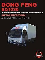 Книга Dongfeng 1030 Руководство по ремонту, инструкция по эксплуатации и техобслуживание автомобиля