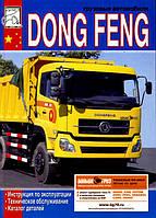 Книга Dongfeng Инструкция по эксплуатации, техобслуживанию, каталог деталей грузовика