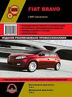 Книга Fiat Bravo с 2007 Руководство по ремонту, инструкция по эксплуатации и техобслуживание автомобиля