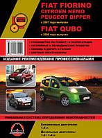 Книга Fiat Fiorino с 2007 Руководство по эксплуатации, техобслуживание и ремонт автомобиля Fiat Qubo