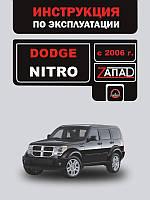 Книга Dodge Nitro с 2006 Инструкция по эксплуатации и техобслуживанию