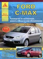 Книга Ford C-Max с 2003 Руководство по ремонту, инструкция по эксплуатации и устройству автомобиля